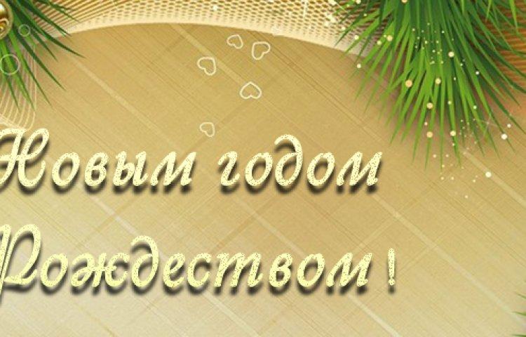 Поздравляем с Новым годом!!!