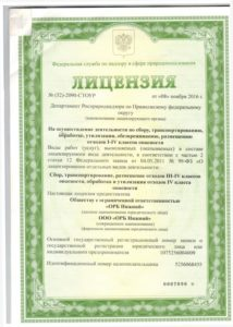 license-0